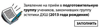 Заявление на приём в подготовительную группу учеников, закончивших группу эстетики ДХШ (2013 года рождения)