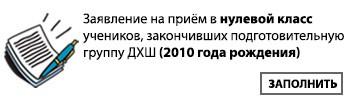 Заявление на приём в нулевой класс учеников, закончивших подготовительную группу ДХШ (2010 года рождения)